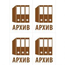 """Наклейки """"Архив"""", 20 шт./уп."""