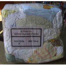 Ветошь постельная (премиум), 10 кг