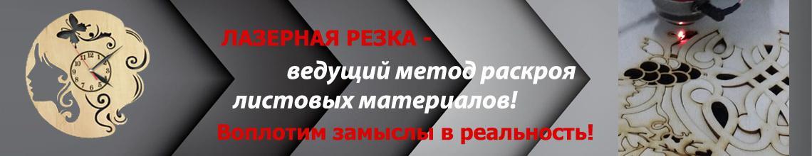 Лазерная резка в компании Упакуй.РФ
